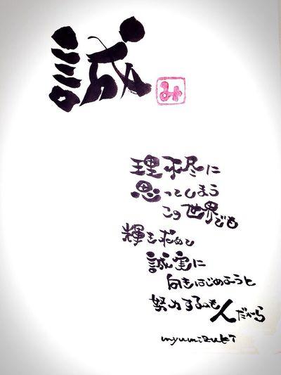 @44Neine: この世界がどんなに理不尽でも… いつか必ず前を見て歩く。 どんなに小さくても、どんなに遠くても 希望と輝きを求めて…気がつくと誠実に……#myumizuki 漢字一文字