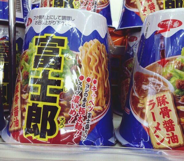 山梨 山中湖 カップ麺