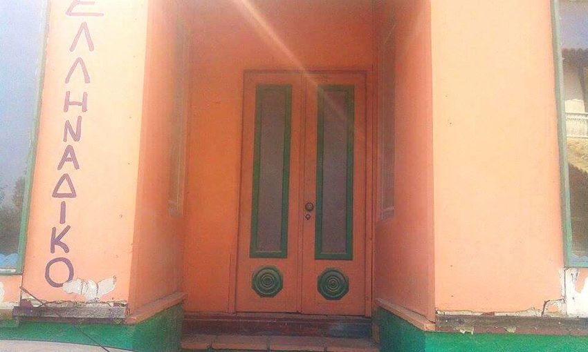 Doorway Doors Door Abandoned House Building Greece Halkidiki Fourkas Village