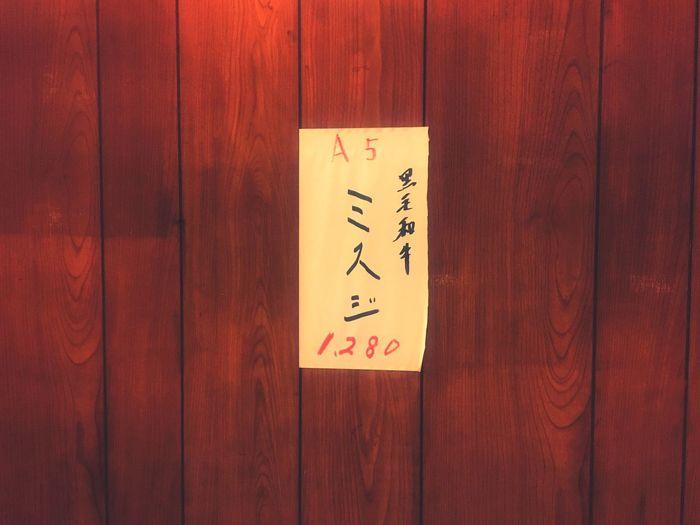 お気に入りの焼肉屋さんには、これしか壁に貼られていません💧しかも人気で在庫ありませんでして。ちなみにモツ煮込みが美味しいです😋 Wooden Wall Indoors  No People Close-up Menu Handwriting  Handwriting Menu Grilled Meat Hello World