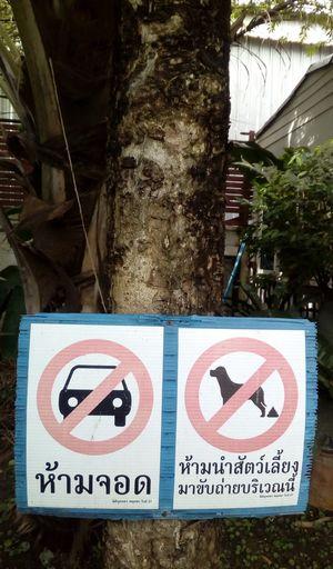 Sign at public