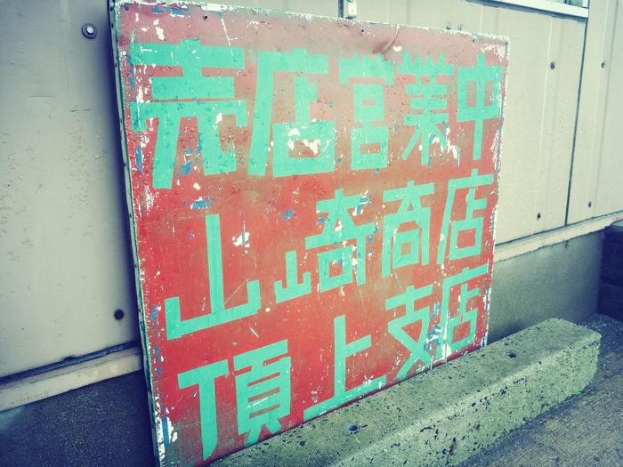 2009.7 Walking Sign Shop