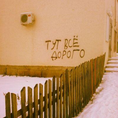 Афигели что ли))в нашем Лилите нормальные цены:-D магазин петровск лилит надпись надписи