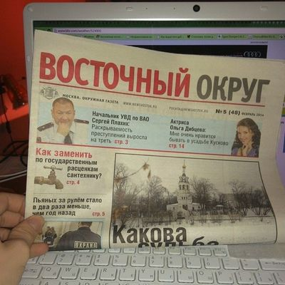 #газета #вао #восточныйокруг #2014 #news #newspaper News Newspaper 2014 ВАО газета восточныйокруг