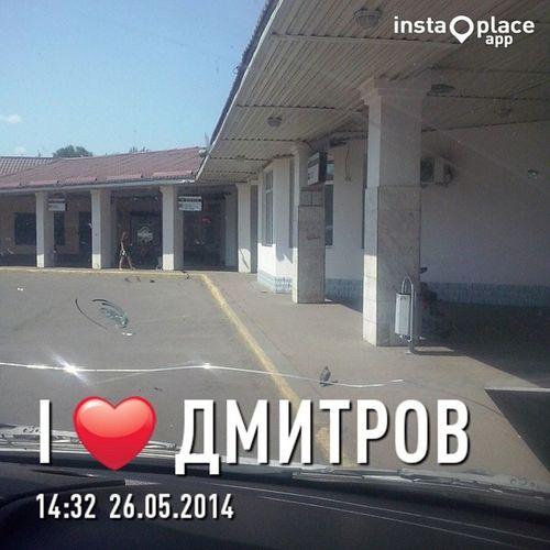 Мой_любимый_город Дмитров дмитров_мск автовокзал