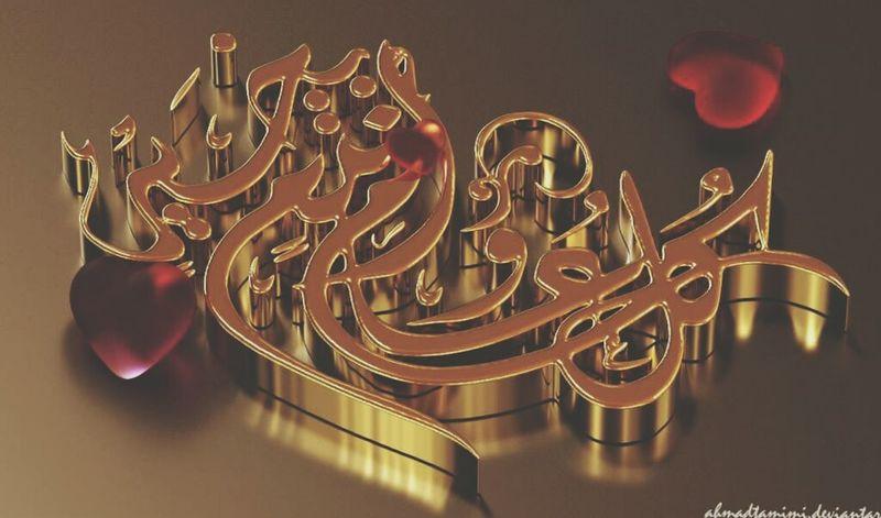وداعا_رمضان عيد_سعيد العيد