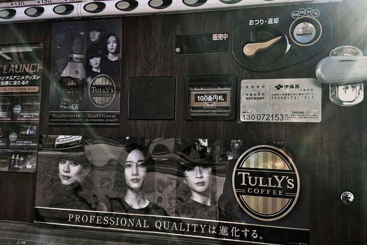 ゆるキャラ自販機の隣にあった自販機。東京でも見れなかったモノをライブ前の観光中に見れてテンションあがった♫Perfumeファンです。 犬山 旅写真 パフューム タリーズ 自販機 Perfume Prfm Vending Machine Advertising Women Trio Portraits Tully's Coffee Inuyama Japan Travel Photography