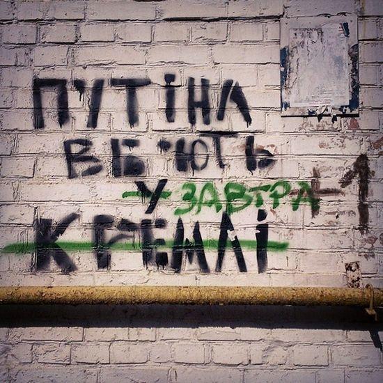 Народные пожелания доброго пути птнхло путин птн_пнх Киев город дневник_наблюдателя kiev insta_kiev kievblog thekievblog wowkiev kievgram kyivgram city kyiv typicalkiev igerskiev kievtoday граффити кремль Kremlin graffiti ptnhlo