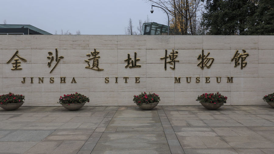 Chengdu, China - December 11, 2018: Close up of the Jinsha museum sign in Chengdu Chengdu China ASIA Jinsha Museum Architecture Building Exterior Text Plant Built Structure No People Communication Day