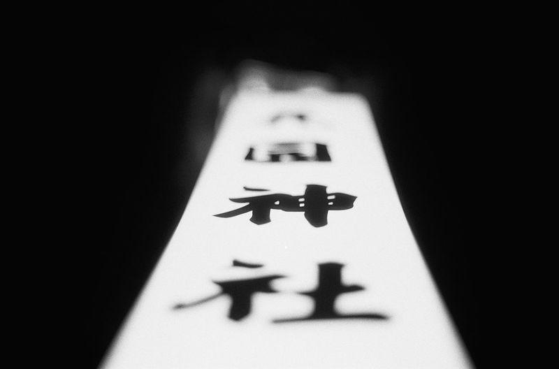 Close-up Film Kanji Signs Lamp No People Shinjuku Soft Focus Temple Tokyo