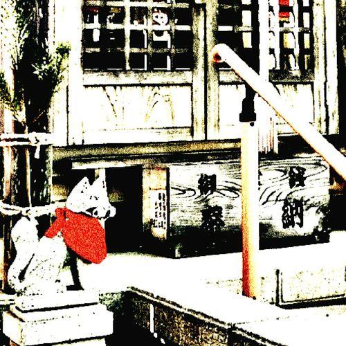 Jinja Oinari-sama