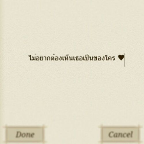 Happy Love ได Rak_sud_tai_pai_na thai lyric music soundtrack first kiss instagram ariendhiiya