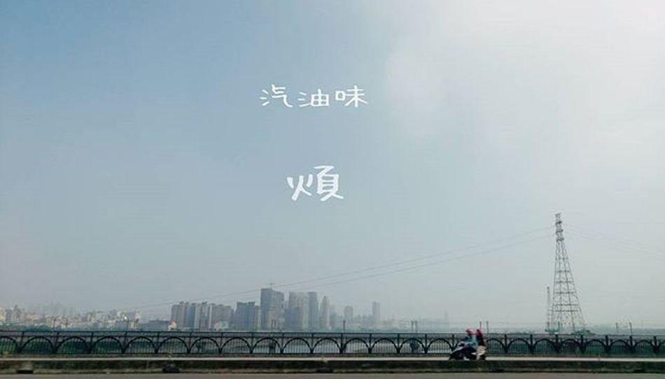 讀書就跟吸到汽油一樣 煩。想吐。 很差勁 要加油啊 煩 想吐 汽油 讀書 我 差勁 對不起 Study Sky City Taiwan Blue 公路 Scooter