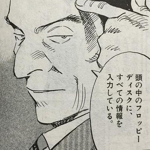 頭の中のフロッピーディスク。ルンゲ警部 Monster 浦沢直樹 時代ヲ感ジマス