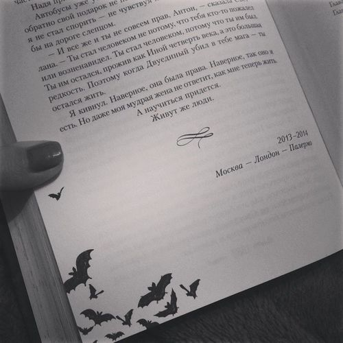 Так и заканчиваются встречи с хорошими книгами: с грустью, восторгом, ворохом вопросов без ответа и пальцами, тянущимися к клавиатуре. Books лукьяненко ШестойДозор
