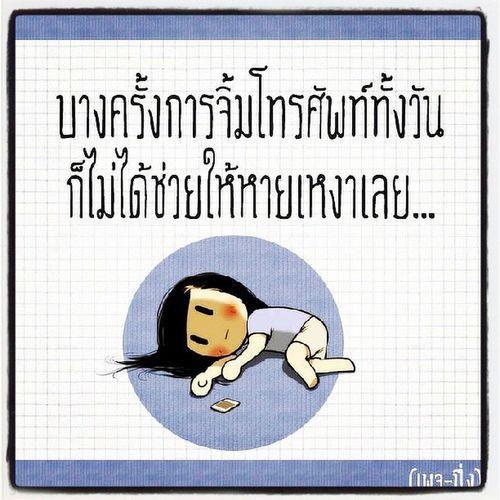 มันเหงา มันเบื่อ มันเหนื่อย มันเหว่ว้า มันร้อน!! ㅠㅅㅠ