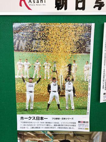 Sbhawks 福岡ソフトバンクホークス 福岡ソフトバンクホークス日本一 Congratulations