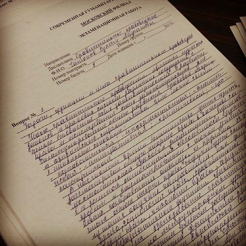 Не останавливайтесь на достигнутом. юрист Студент образование 2 сессия экзамен надо еджэн лень сезэшауэ сол1э сыхуеижкъым