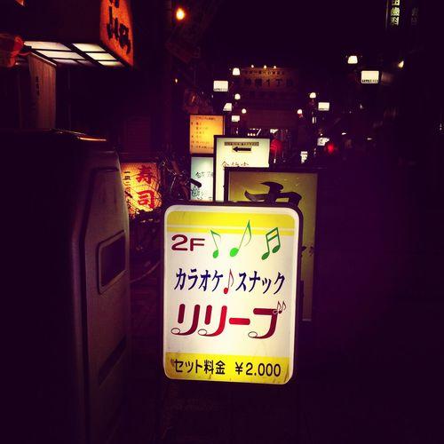 リリーフ?リリーブ? OSAKA Mylife Night Lights Japan