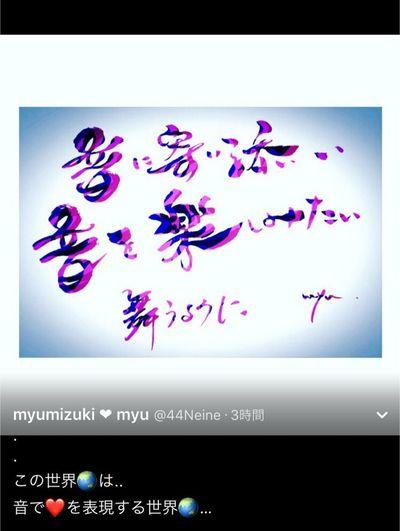 愛のある言葉で.....愛のある音楽で.....♩✨..この世界を 包み込んで輝かせて.. 愛を..寄り添って .. 愛を楽しんで..真実の愛はどこまでも優しくて単純で繊細。 Love Happy Peace Message Japan EyeEm Gallery Nice Day 繋がる空から未来へ