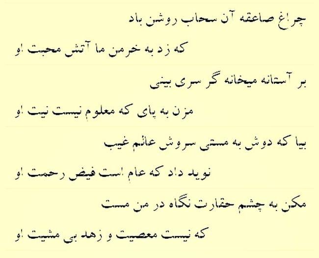 Reading Hafez Hafez Persian Persia Hafez Hafezie Verse Poem