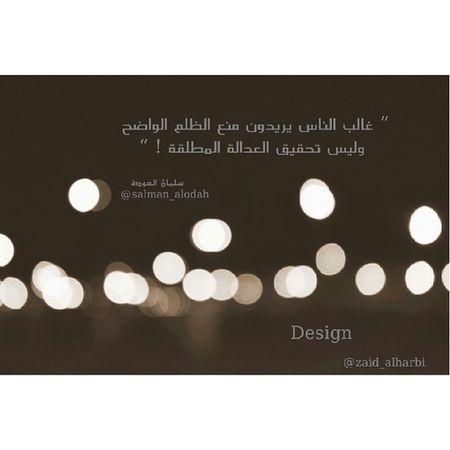 تصميمي حكمة مقولة لشيخ سلمان العودة @salman_alodah