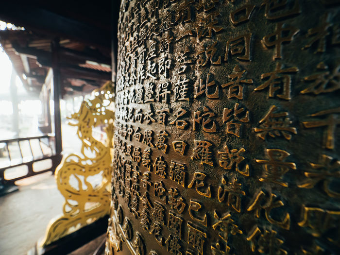 Bell China China Photos Close-up Day Gold Colored Indoors  No People Religion Spirituality Temple Text