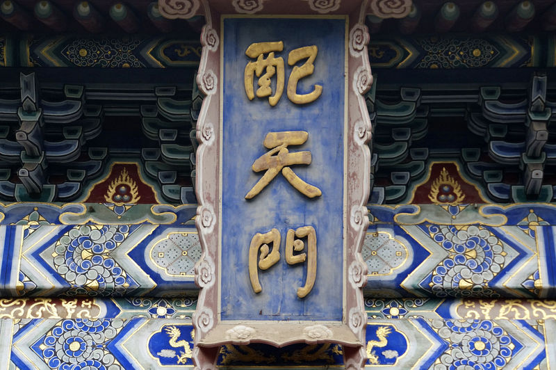 Architecture Art And Craft Bas Relief Building Exterior Built Structure China Chinese Temple Close-up Communication Day Design No People Outdoors Place Of Worship Sculpture Spirituality Tai'an Taishan Text Travel Destinations