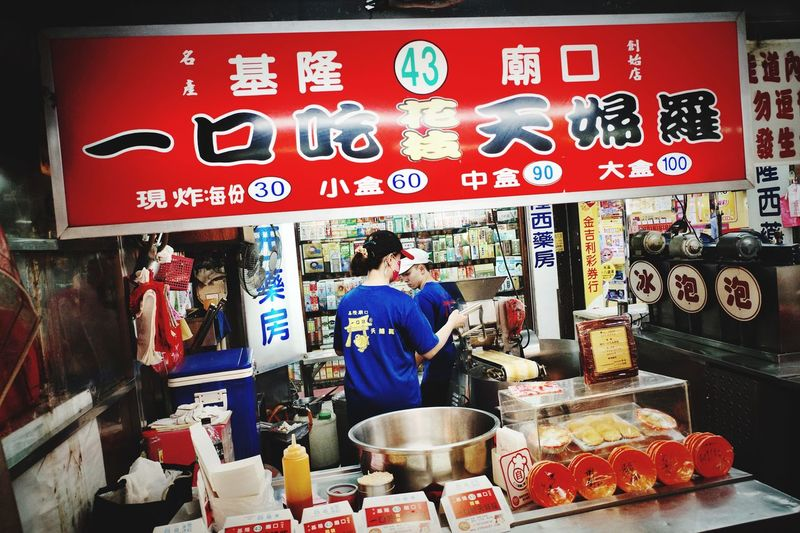 Yummy GRlll Ricoh Taiwan Food Taiwan Communication Food And Drink Variation People Choice Women Lifestyles Real People Western Script Script Men Non-western Script Occupation Text Retail  Food City Adult Sale
