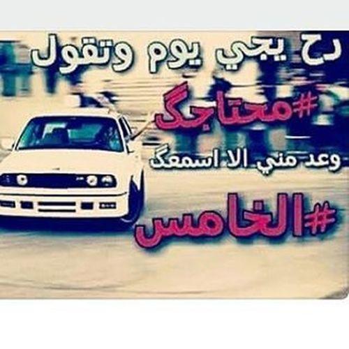 Ay Tarii2 Bntl3 3aliih Bnft7 3la 5ameees Go8rfya♥ Fakeryad