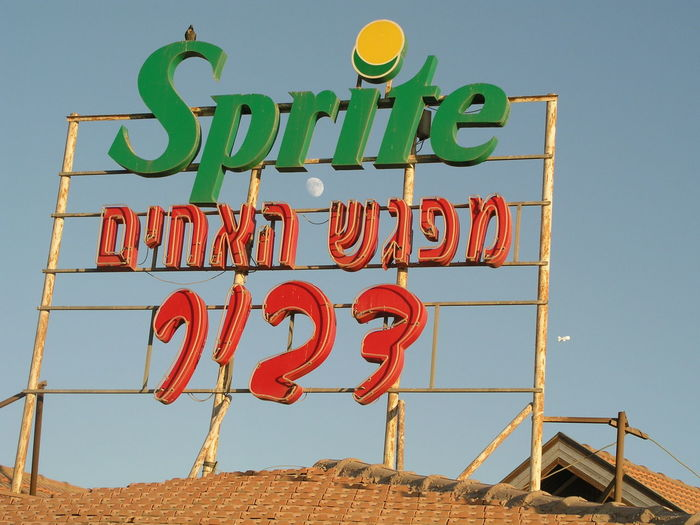 Jacob Meets Esau (Brothers' Meetingplace, Dvir, Israel) Be'er Sheva Clear Sky Communication Day Daytime Moon Dvir Low Angle View Moon Neon No People Outdoors Sprite Text Western Script