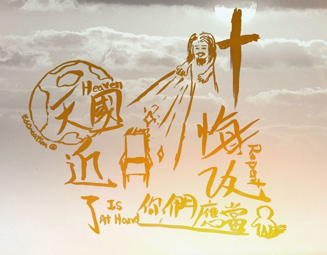 EdCreation God And Jesus And saying, Repent ye: for the kingdom of heaven is at hand. (Matt 3:2)