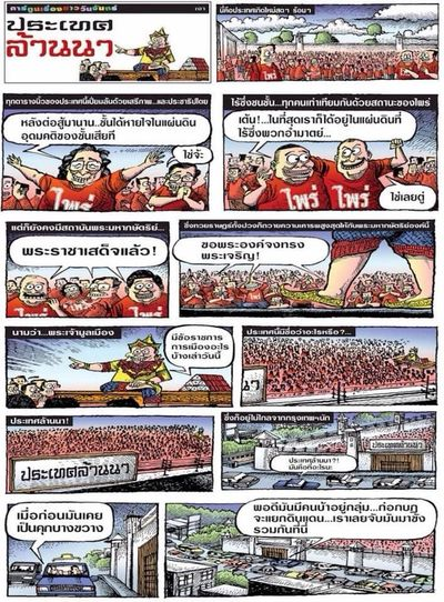 Thaiuprising PDRC Red Shirt 555 ดีเหมือนกันเปลี่ยนชื่อให้สมใจพวกมันเลย!! #จัดไป #Thaiuprising #PDRC #ประเทศล้านนา สปป ล้านนา