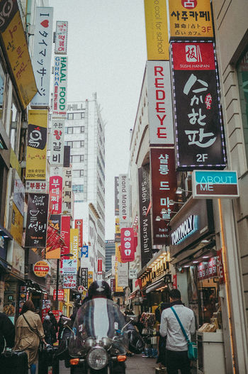 Busy streets of Myeongdong EyeEmNewHere Seoul Whereintheworld Street Streetphotography People Peoplewatching Tones Urban Communication Text Store Architecture Building Exterior Built Structure