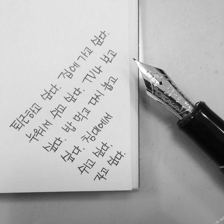 쉬고 싶다 Check This Out Black And White Photography Handwriting  Fountain Pen Stationery www.fb.com/kim.yujupapa