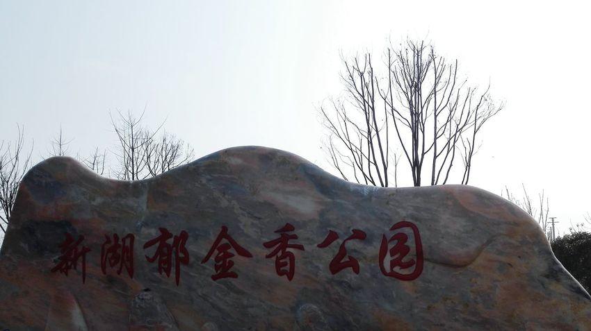 Yujinxiang Garden