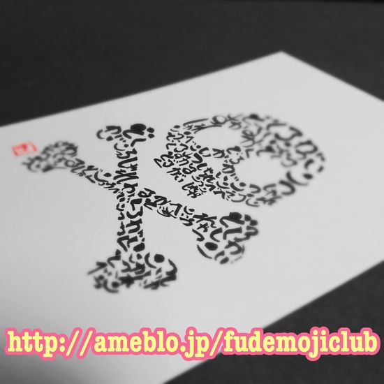 http://amba.to/1UZ62vu Brush Japanese  Kanji Calligraphy Sumi-e Japan Painting Art Kyoto Hiragana Blackandwhite Red