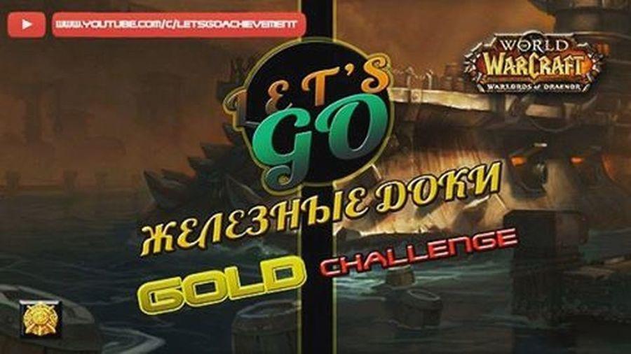 Hi, guys!) Новое видео уже на канале! 👇 www.youtube.com/watch?v=d63CZuLjc9c Не забудь подписаться на канал (ссылка в профиле)! вов шаман челлендж голд золото фаст Worldofwarcraft WOW Shaman Challenge Gold Goachievement Iron Docks железные доки