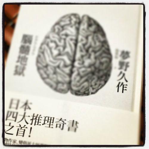 撲朔。迷離 腦髓地獄 變格派 夢野久作 日本四大推理奇書 日本四大推理奇書之首