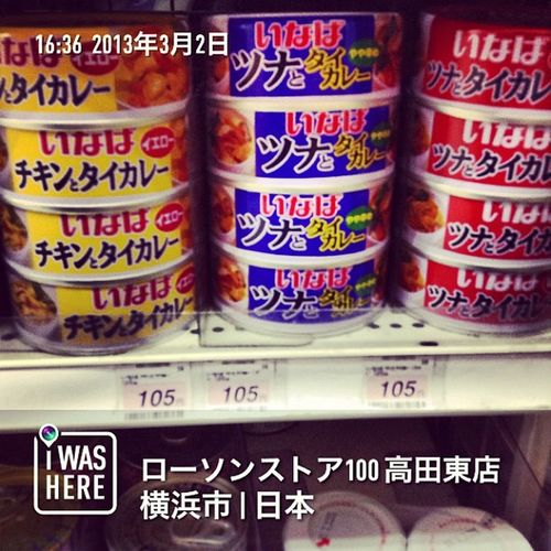 100円タイカレー缶\(^o^)/ InstaPlace Instaplaceapp Instagood Travelgram Photooftheday Instamood Picoftheday Instadaily Photo Instacool Instapic Picture Pic @instaplaceapp Place Earth World 日本 横浜市 ローソンストア100高田東店 Street Day