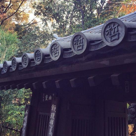 """中野 哲学堂公園 瓦に""""哲""""の字…さすが哲学堂???確か金比羅さんの瓦はが""""金""""ってなってたような?"""