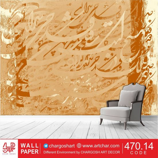 Persian calligraphy wallpaper by #ahmadgholizadeh Folklore Art Chargosh چارگوش احمدقلیزاده کاغذدیواری نقاشیخط Ahmadgholizadeh Persain Calligraphy Persiancalligraphy Text Indoors  Home Interior Communication Home Showcase Interior