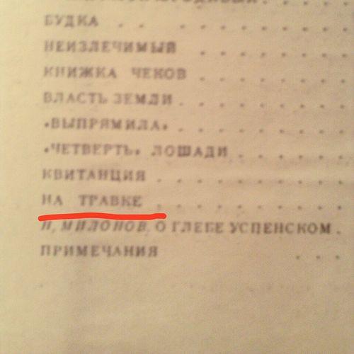 Подозрительно Успенский