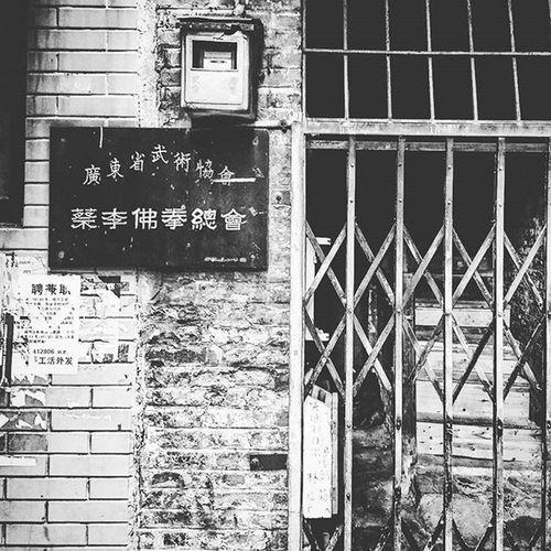 南拳. Canton Guangzhou Building Blackandwhite 蔡李佛 Kungfu