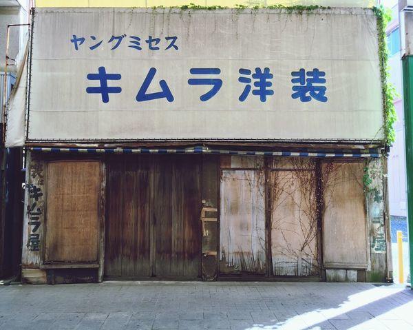 キムラ洋装 Closed ミセス Walk Kimura Clothes Shop 商店街 Mie 三重県 Tomの見た世界 Nice Atmosphere Young