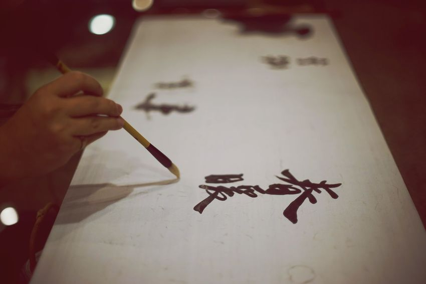 Skill  Human Hand Human Body Part Close-up Taiwanese Culture 書法 Arts Culture And Entertainment ArtWork Business Finance And Industry Indoors  Calligraphy Calligraffiti