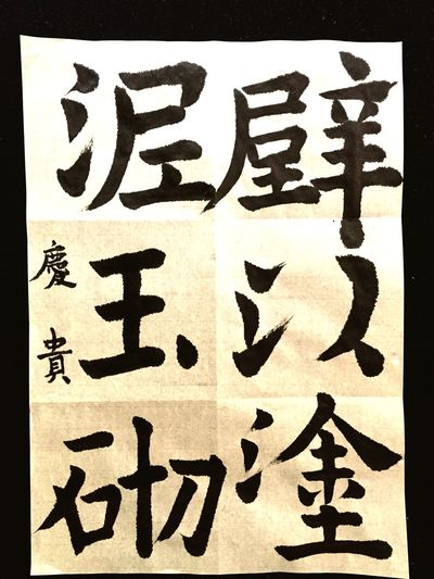 Calligraphy Calligraphyart Shodo 書