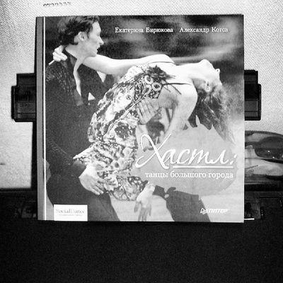"""Do u wanna dance? Book Of The Day: """"Hustle"""" Bookoftheday Dance Books"""