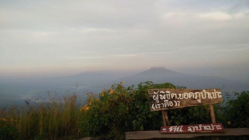 ถึงเเล้วฟูจิเมืองไทยย ใกล้เเค่เอื้อม☺บรรลัยทัวร์