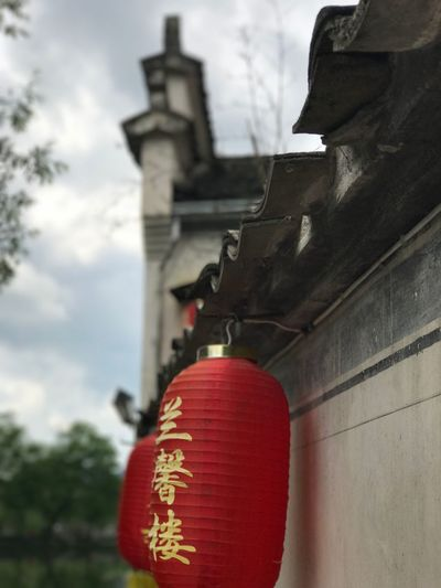 Wall Built Structure Red Architecture Hanging Building Exterior Focus On Foreground Day Lantern